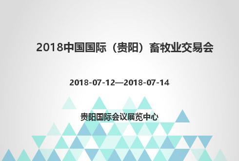 2018中国国际(贵阳)畜牧业交易会
