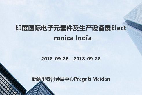 印度国际电子元器件及生产设备展Electronica India