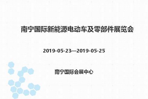 2019年南宁国际新能源电动车及零部件展览会