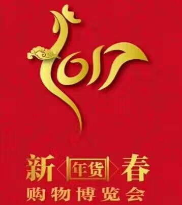昆明新春欢乐购物博览会