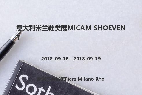 意大利米兰鞋类展MICAM SHOEVENT