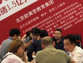 2019(上海)第三届国际教育品牌培训加盟展览会