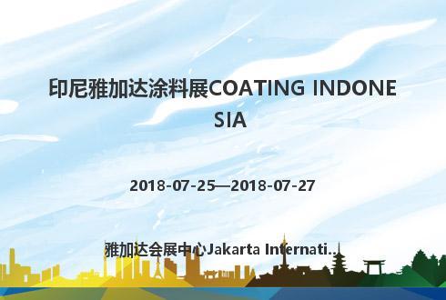印尼雅加達涂料展COATING INDONESIA
