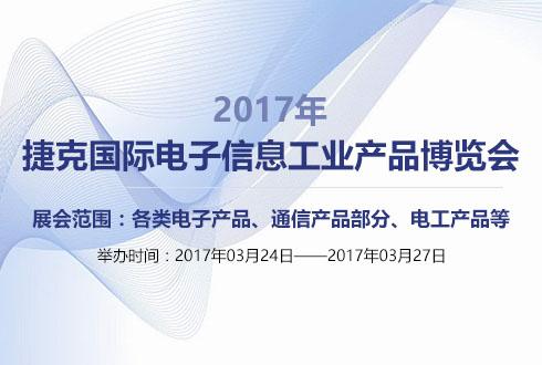 2017捷克国际电子信息工业产品博览会
