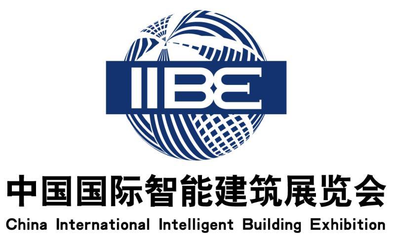 2020第五届北京中国国际智能建筑展览会