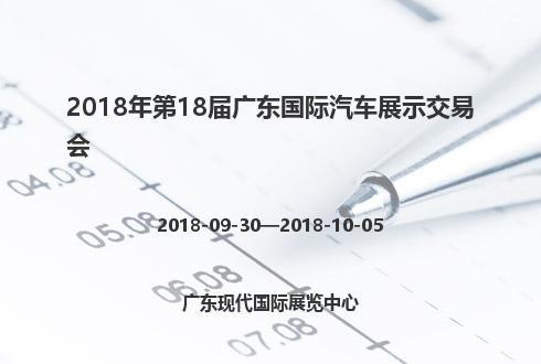 2018年第18届广东国际汽车展示交易会