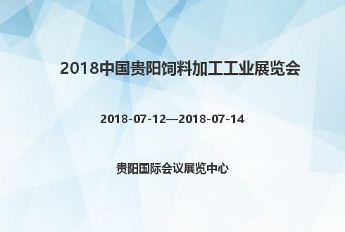 2018中国贵阳饲料加工工业展览会