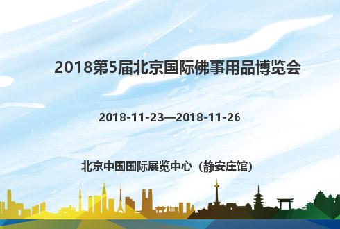 2018第5届北京国际佛事用品博览会