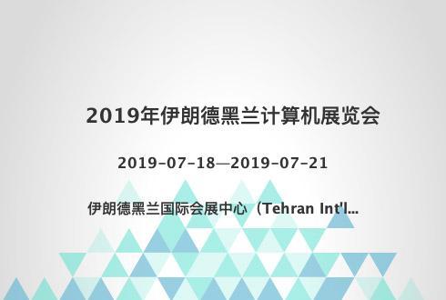 2019年伊朗德黑兰计算机展览会