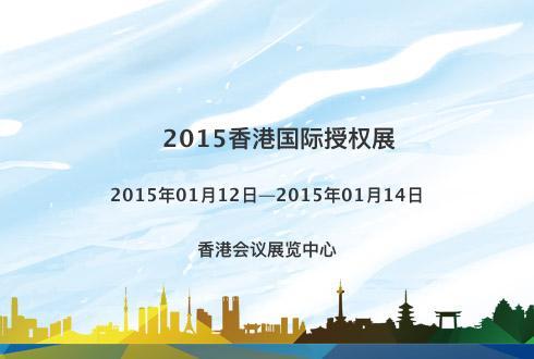 2015香港国际授权展