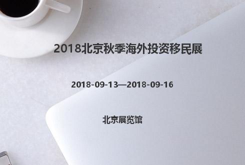 2018北京秋季海外投资移民展