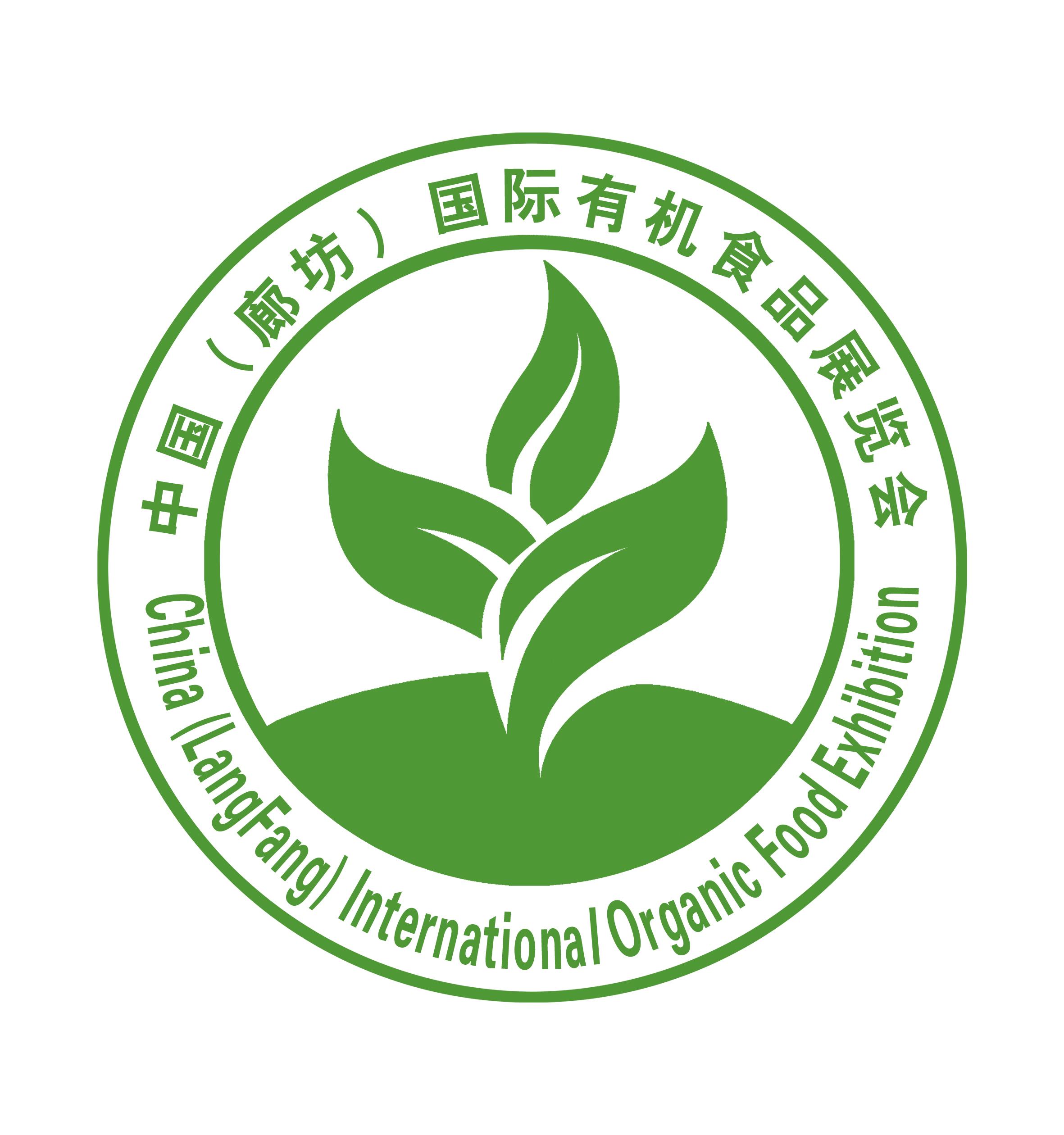 2020中国(廊坊)国际有机食品展览会