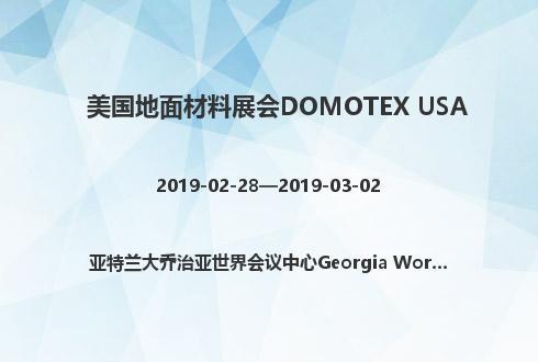 美国地面材料展会DOMOTEX USA