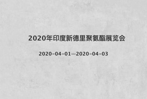 2020年印度新德里聚氨酯展览会