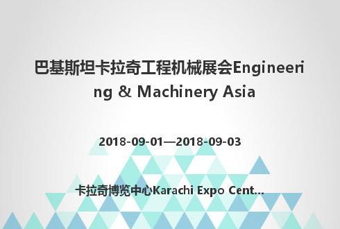 巴基斯坦卡拉奇工程机械展会Engineering & Machinery Asia