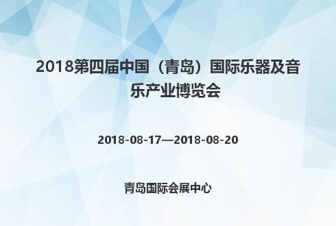 2018第四届中国(青岛)国际乐器及音乐产业博览会