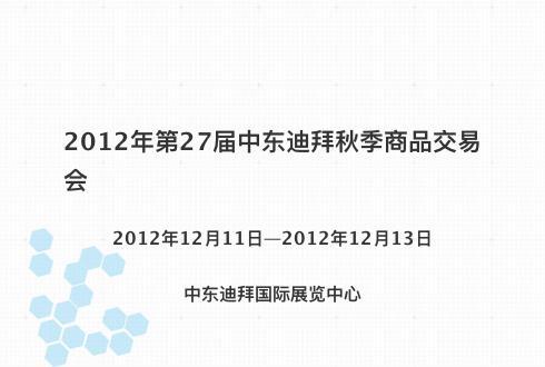 2012年第27届中东迪拜秋季商品交易会