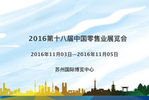 2016第十八届中国零售业展览会