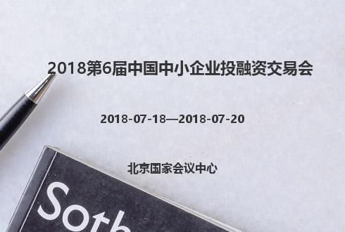 2018第6届中国中小企业投融资交易会