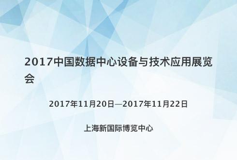 2017中国数据中心设备与技术应用展览会