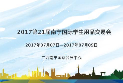 2017第21届南宁国际学生用品交易会