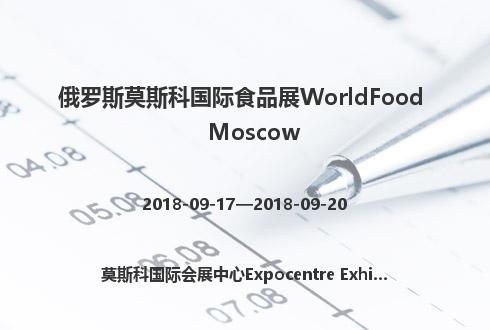 俄罗斯莫斯科国际食品展WorldFood Moscow