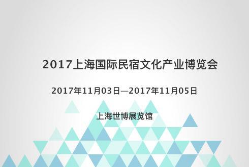 2017上海国际民宿文化产业博览会