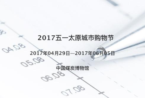 2017五一太原城市购物节
