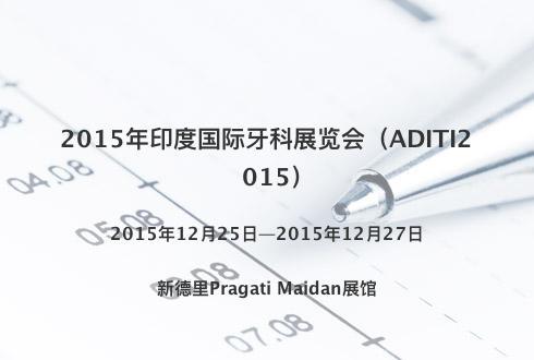 2015年印度国际牙科展览会(ADITI2015)