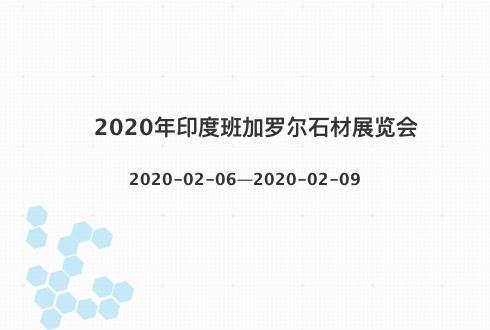 2020年印度班加罗尔石材展览会