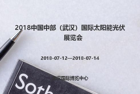 2018中国中部(武汉)国际太阳能光伏展览会
