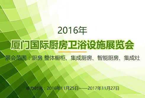 2016年厦门国际厨房卫浴设施展览会