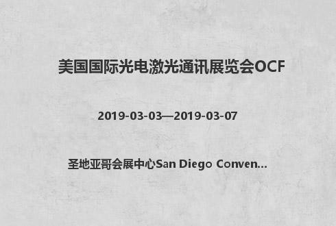 美国国际光电激光通讯展览会OCF