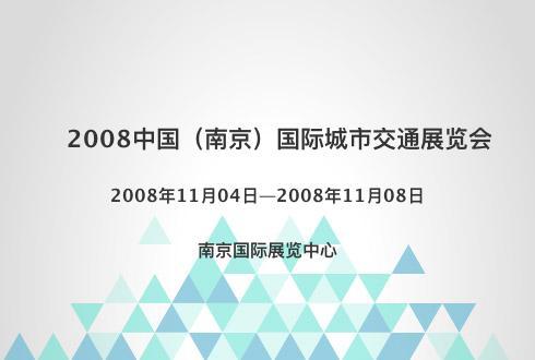 2008中国(南京)国际城市交通展览会