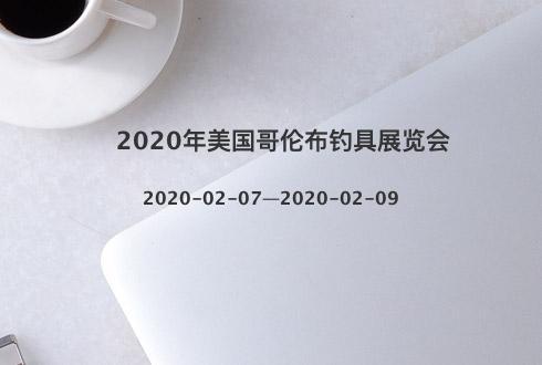 2020年美国哥伦布钓具展览会