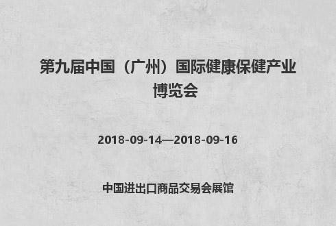 第九届中国(广州)国际健康保健产业博览会
