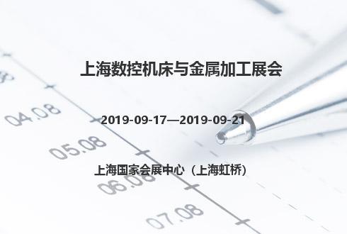 2019年上海数控机床与金属加工展会