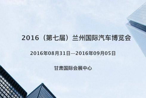 2016(第七届)兰州国际汽车博览会