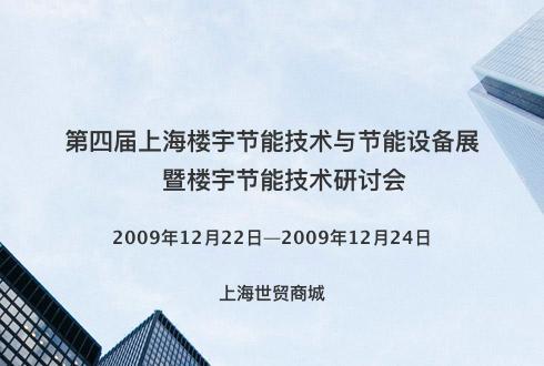 第四届上海楼宇节能技术与节能设备展暨楼宇节能技术研讨会