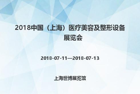 2018中国(上海)医疗美容及整形设备展览会