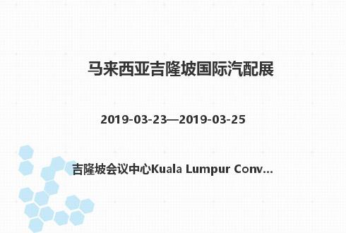 马来西亚吉隆坡国际汽配展
