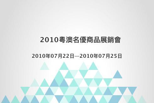 2010粵澳名優商品展銷會
