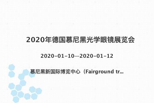 2020年德国慕尼黑光学眼镜展览会