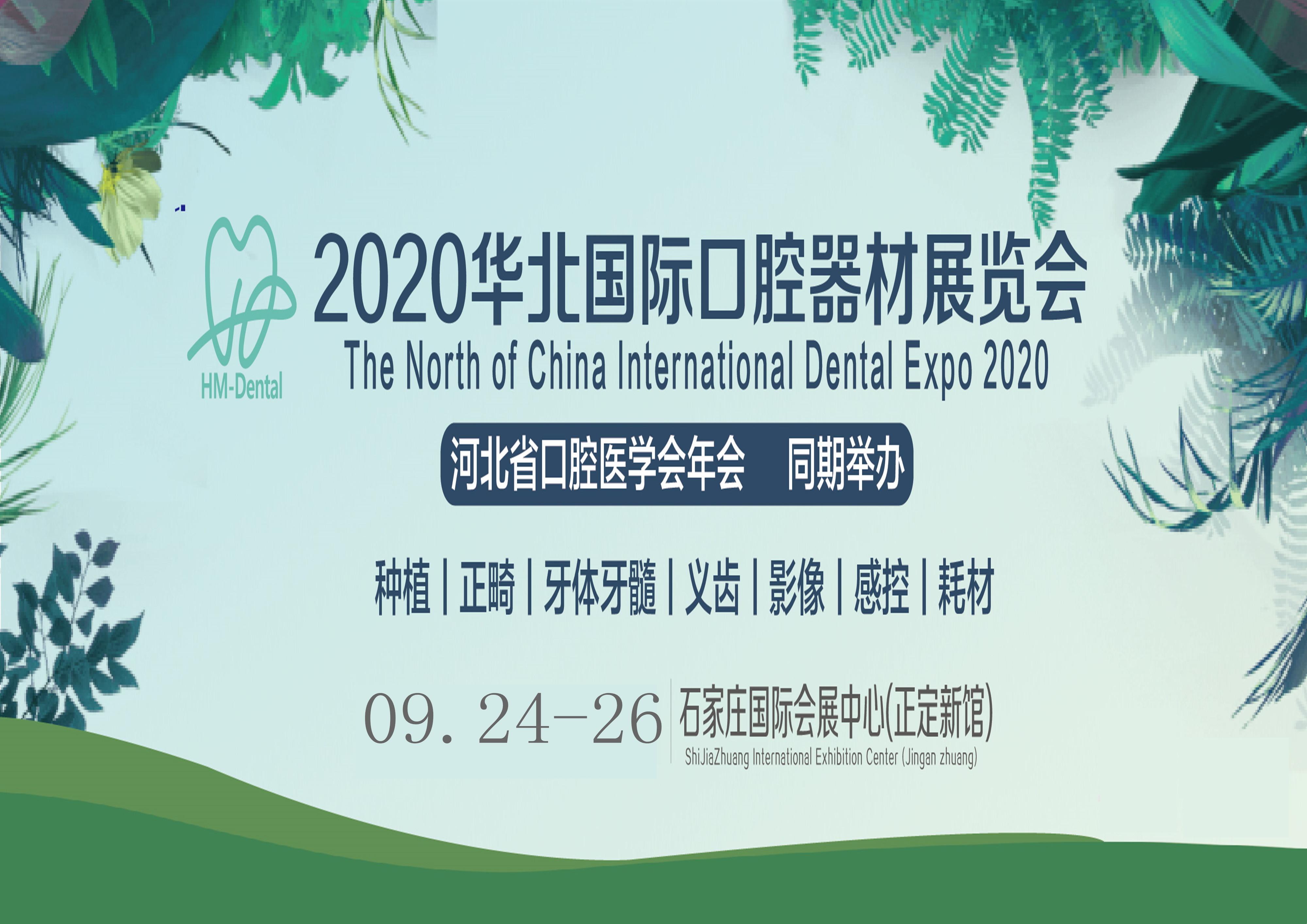 2020華北國際口腔器材展覽會暨河北省口腔醫學會年會