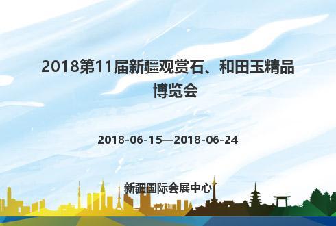 2018第11届新疆观赏石、和田玉精品博览会