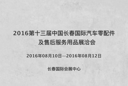 2016第十三届中国长春国际汽车零配件及售后服务用品展洽会