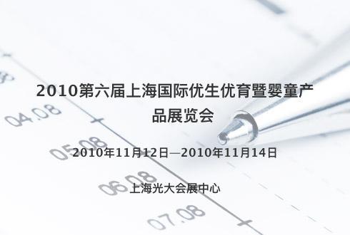 2010第六届上海国际优生优育暨婴童产品展览会