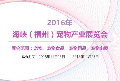2016年福建海峡(福州)宠物产业展览会