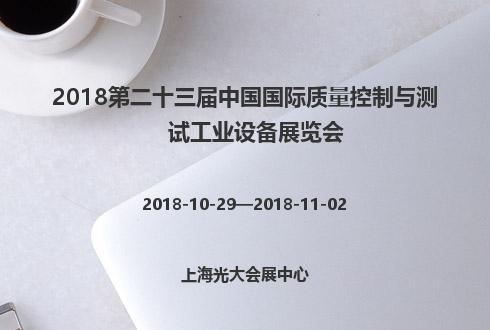 2018第二十三届中国国际质量控制与测试工业设备展览会