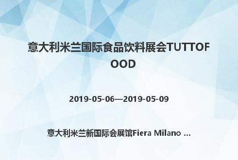 意大利米兰国际食品饮料展会TUTTOFOOD